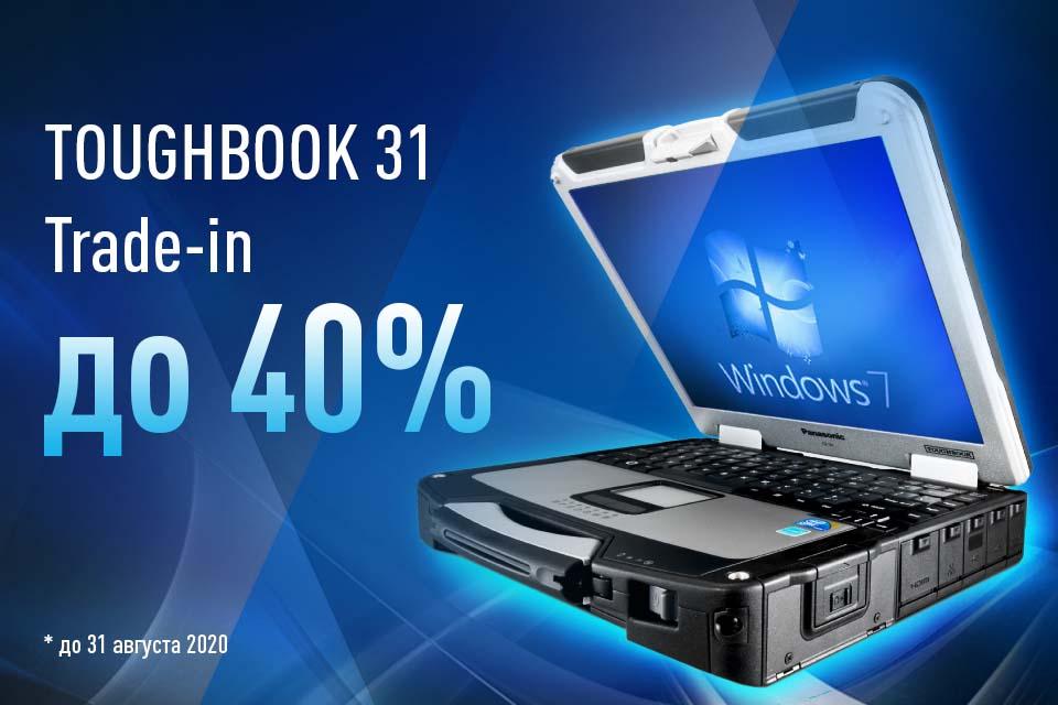 Panasonic Toughbook CF-31 Trade-In